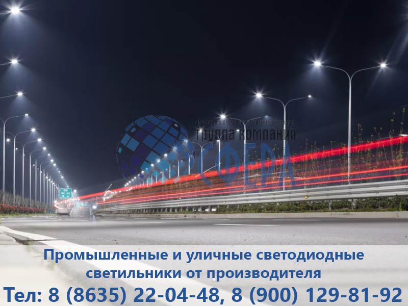 Светодиодное освещение дорог - изображение от ГК Сфера