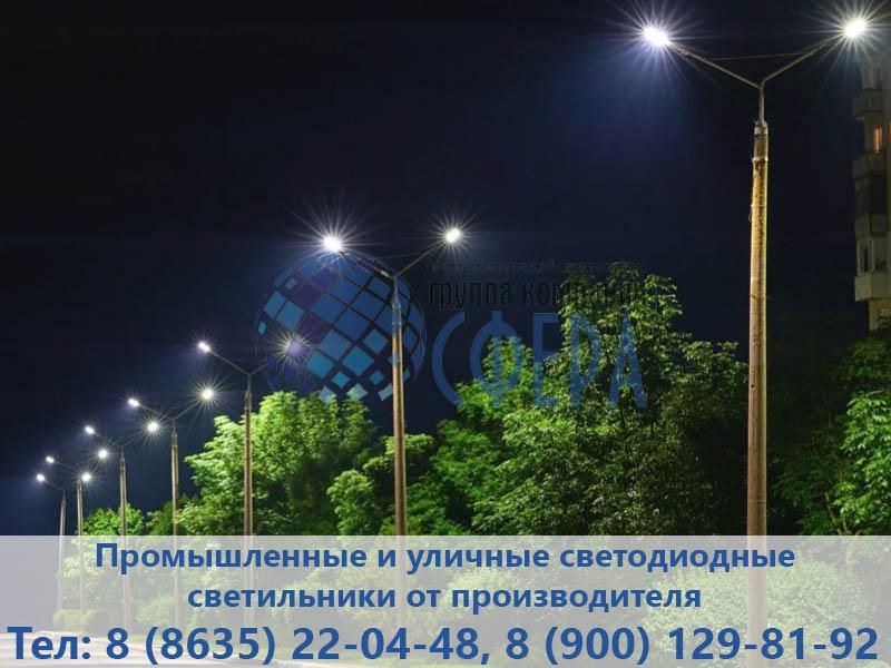 Картинка уличного светодиодного освещения на опорах от ГК Сфера
