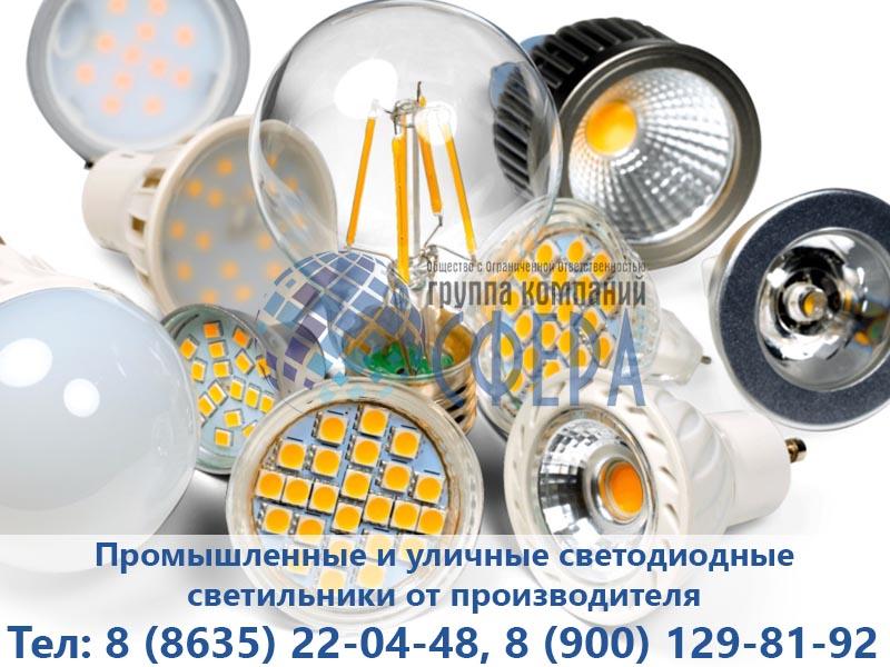 Типы светильников светодиодного освещения - фото ГК Сфера