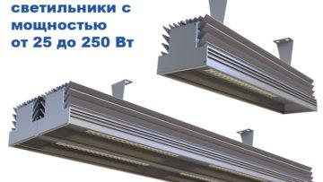 энергосберегающие светильники для производственных помещений